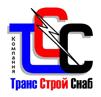 ТОО «Компания «ТрансСтройСнаб»